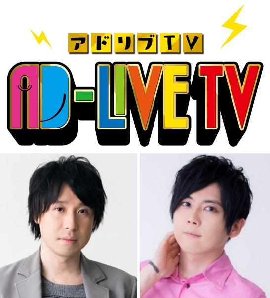 『AD-LIVE TV』TOKYO MXほかで放送決定