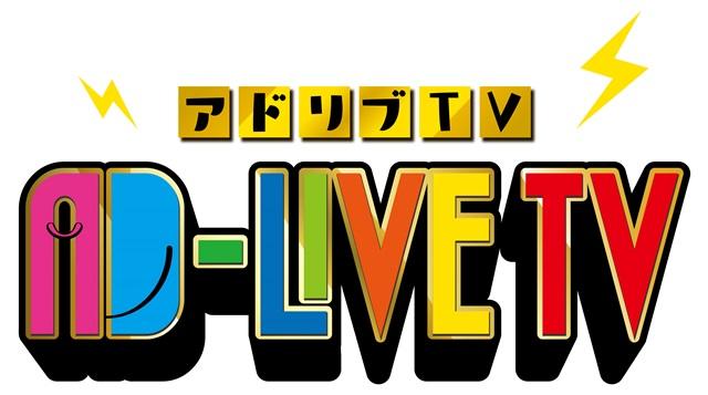 「AD-LIVE」の過去公演が2019年1月20日(日)19時よりTOKYO MX/BS11にて初放送決定!-2