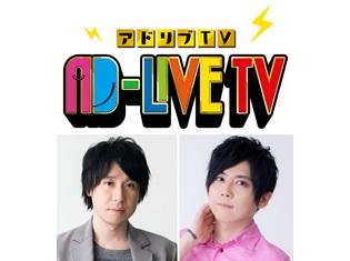 鈴村健一さんMCで『AD-LIVE TV』TOKYO MXほかで放送決定! ゲストに梶裕貴さん登場