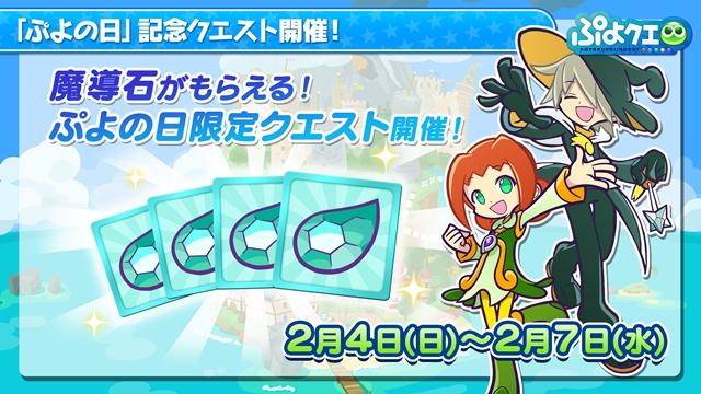 『ぷよぷよ!!クエスト』×『ペルソナQ2』のコラボ最新情報を公開! 『ぷよクエ公式生放送』で発表された情報をお届け-4