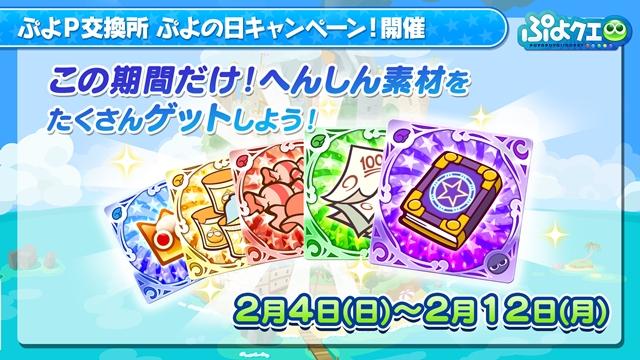 『ぷよぷよ!!クエスト』×『ペルソナQ2』のコラボ最新情報を公開! 『ぷよクエ公式生放送』で発表された情報をお届け-5