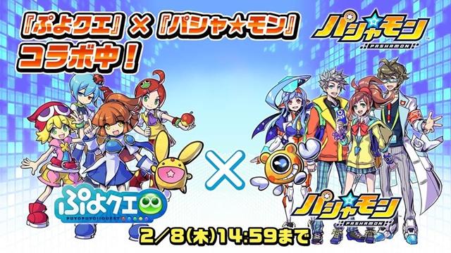 『ぷよぷよ!!クエスト』×『ペルソナQ2』のコラボ最新情報を公開! 『ぷよクエ公式生放送』で発表された情報をお届け-9