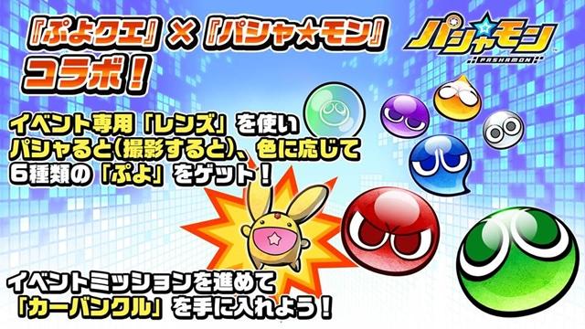 『ぷよぷよ!!クエスト』×『ペルソナQ2』のコラボ最新情報を公開! 『ぷよクエ公式生放送』で発表された情報をお届け-10