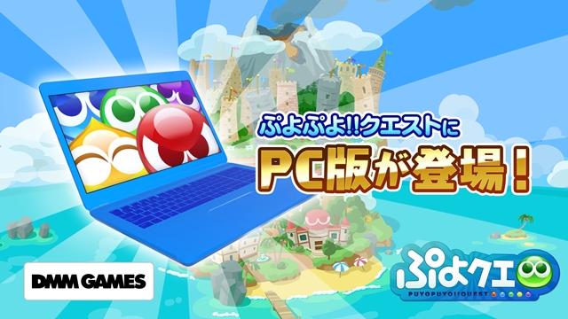 『ぷよぷよ!!クエスト』×『ペルソナQ2』のコラボ最新情報を公開! 『ぷよクエ公式生放送』で発表された情報をお届け-15