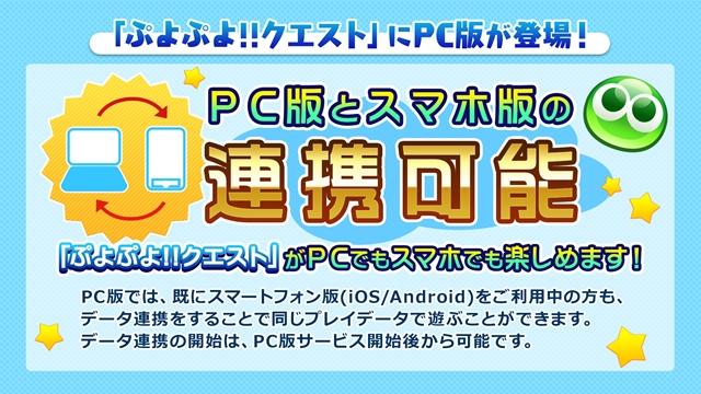 『ぷよぷよ!!クエスト』×『ペルソナQ2』のコラボ最新情報を公開! 『ぷよクエ公式生放送』で発表された情報をお届け-16