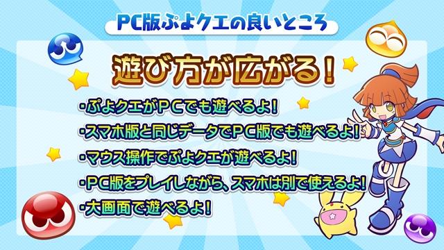 『ぷよぷよ!!クエスト』×『ペルソナQ2』のコラボ最新情報を公開! 『ぷよクエ公式生放送』で発表された情報をお届け-17