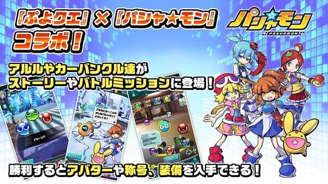 『ぷよぷよ!!クエスト』×『ペルソナQ2』のコラボ最新情報を公開! 『ぷよクエ公式生放送』で発表された情報をお届け-11