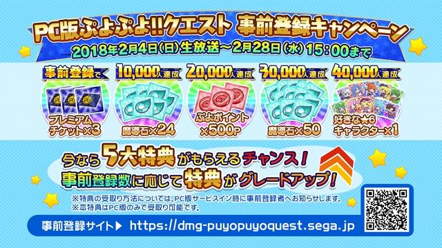『ぷよぷよ!!クエスト』×『ペルソナQ2』のコラボ最新情報を公開! 『ぷよクエ公式生放送』で発表された情報をお届け-18