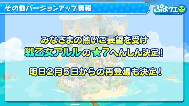 『ぷよぷよ!!クエスト』×『ペルソナQ2』のコラボ最新情報を公開! 『ぷよクエ公式生放送』で発表された情報をお届け-12