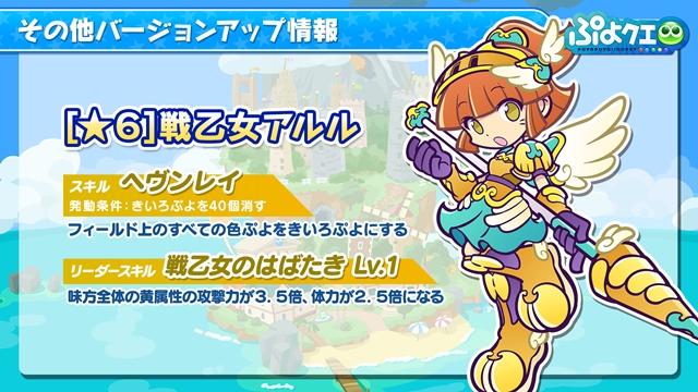 『ぷよぷよ!!クエスト』×『ペルソナQ2』のコラボ最新情報を公開! 『ぷよクエ公式生放送』で発表された情報をお届け-13