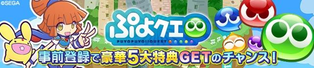 『ぷよぷよ!!クエスト』PC版がついに登場