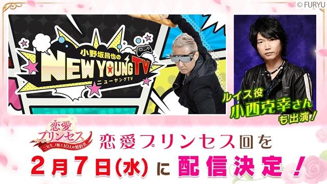 『小野坂昌也☆ニューヤングTV』で『ラブプリ』特別版が2月7日配信決