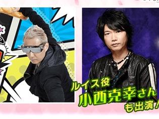 『小野坂昌也☆ニューヤングTV』で、『恋愛プリンセス』特別版が2月7日配信決定! 小西克幸さんもゲストで登場