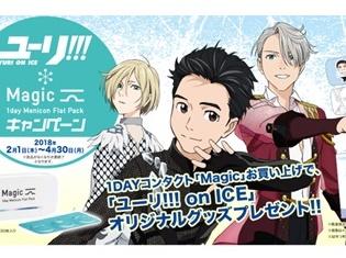 『ユーリ』×1DAYコンタクト「Magic」コラボキャンペーンが開催中