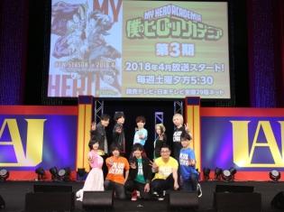 山下大輝さん、佐倉綾音さんら豪華声優10名が登壇!笑いあり、涙ありの「僕のヒーローアカデミア 雄英文化祭」レポート