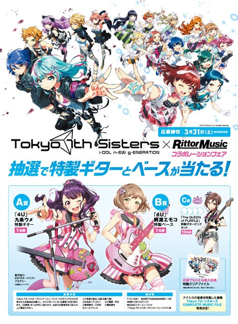 『Tokyo 7th シスターズ』4th Anniversary Liveレポート|今回の『ナナシス』ライブはフェス! 扉を開ければ、そこには笑顔が待っていた-2