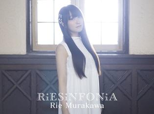 村川梨衣さん2ndアルバム「RiESiNFONiA」収録の特典映像「恋するパレード」MV解禁! 発売日前夜にはニコ生特番も放送に