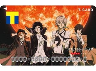 映画『文豪ストレイドッグス DEAD APPLE』公開記念「Tカード」が、2月16日よりTSUTAYA店頭発行スタート