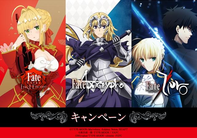 『Fate/EXTRA Last Encore』&『Fate/EXTELLA LINK』の合同フェアがアニメイトとゲーマーズで開催-1