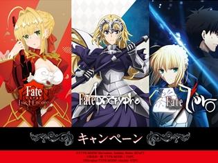 『Fate/EXTRA Last Encore』×『Fate/Apocrypha』×『Fate/Zero』キャンペーンをローソンにて実施!