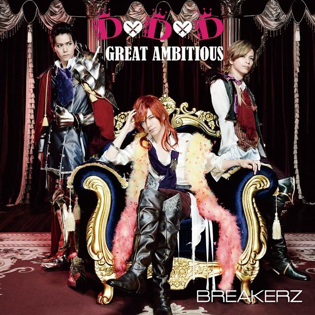『歌劇派ステージ「ダメプリ」ダメ王子VS完璧王子』BD発売決定! 豪華キャストが登壇する2つの発売記念イベントも開催に-3
