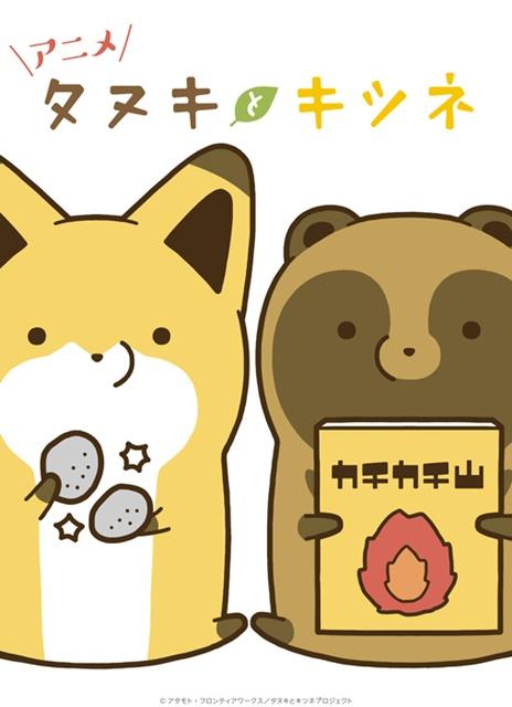 『タヌキとキツネ』のショートアニメが2月9日より配信スタート