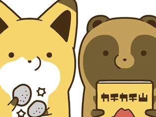シリーズ累計50万部突破&PVは2日間で20万再生突破! 『タヌキとキツネ』のショートアニメが2月9日より配信スタート!