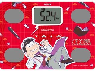 『おそ松さん』×「タニタ」コラボ――「おそ松さんオリジナル体組シェー計」店頭で購入できるのはアニメイトだけ! 2月8日より予約受付開始!