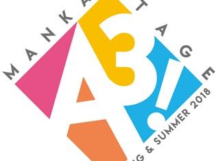 『A3!』が待望の舞台化――MANKAI STAGE『A3!』~SPRING & SUMMER 2018~上演決定!