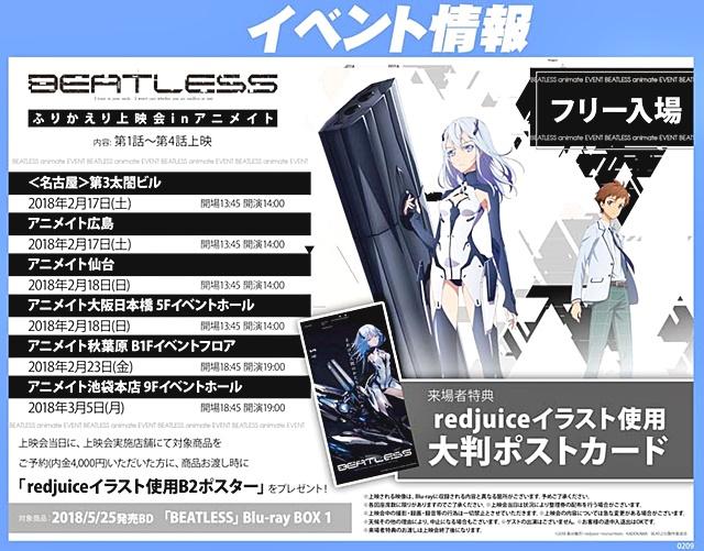 『AnimeJapan 2018』にてKADOKAWAブース・アニメステージが開催決定! 『リゼロ』など、大人気アニメから最新アニメまで、続々情報解禁予定!-2