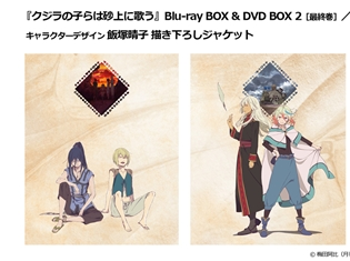 TVアニメ『クジラの子らは砂上に歌う』Blu-ray&DVD BOX 2のジャケット写真が到着! 新作OVAなど盛りだくさんな特典情報も解禁
