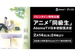 バレンタイン特別企画! 野島健児さん、神谷浩史さんら出演のBLアニメ『同級生』が2月14日24時よりAbemaTVで日本初配信決定!