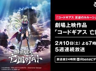 映画『コードギアス 反逆のルルーシュII 叛道』公開記念! 『コードギアス 亡国のアキト』を5週連続で放送決定!