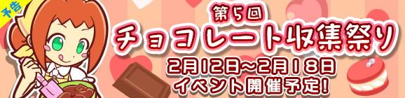 『ぷよぷよ!!クエスト』と『SNOW MIKU』のコラボレーションイベントが開催決定! ゲーム内アイテムが当たるキャンペーンも開催-1