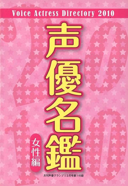 「声優グランプリ2016年9月号」表紙は、山本和臣さん・梅原裕一郎さんら防衛部メンバー登場! 気になる内容も大紹介!-3