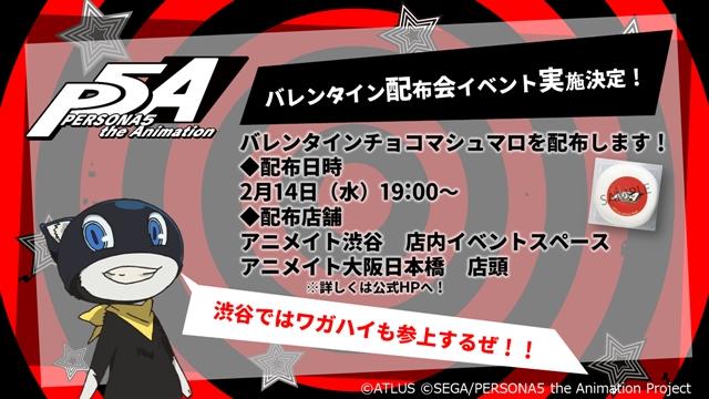 『ペルソナ5』東京・大阪でバレンタイン配布イベント実施