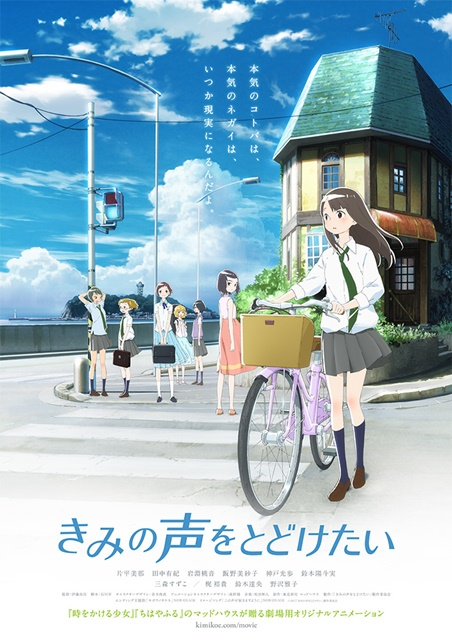 梶裕貴さんがナレーションを務める、アニメ映画『きみの声をとどけたい』特番が、TOKYO MXで3夜連続放送決定-1