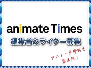 アニメイトタイムズ 編集者・ライター募集
