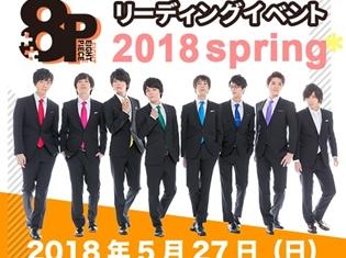 『8Pリーディングイベント 2018spring』が開催決定! 畠中祐さん、野上翔さん、八代拓さん、榎木淳弥さんらも出演!