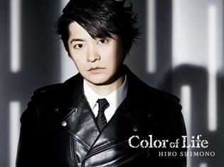 下野紘さん、初のライヴハウスツアーを開催決定!  ミニアルバムのジャケット写真も公開