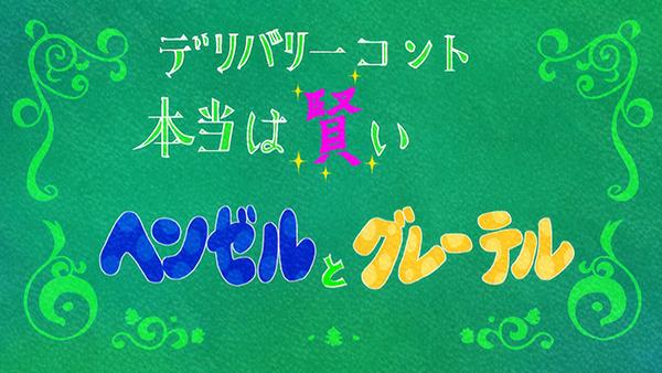 声優・神谷浩史さん、『夏目友人帳』『進撃の巨人』『物語シリーズ』『ONE PIECE』『おそ松さん』など代表作に選ばれたのは? − アニメキャラクター代表作まとめ-14
