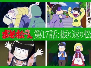 不倫したってロクなことが起きない!TVアニメ第2期『おそ松さん』/第17話「戒め!」「旅館」ほかを【振り返り松】