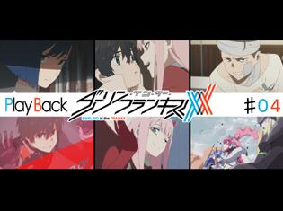 『ダーリン・イン・ザ・フランキス』TVアニメ第4話 Play Back:ヒロの気持ち、それに答えたゼロツー、ストレリチアで敵を圧倒!