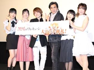 「劇場版でもヤックデカルチャー!」内田雄馬さん、東山奈央さんらが登壇した『劇場版マクロスΔ 激情のワルキューレ』の舞台挨拶をレポート