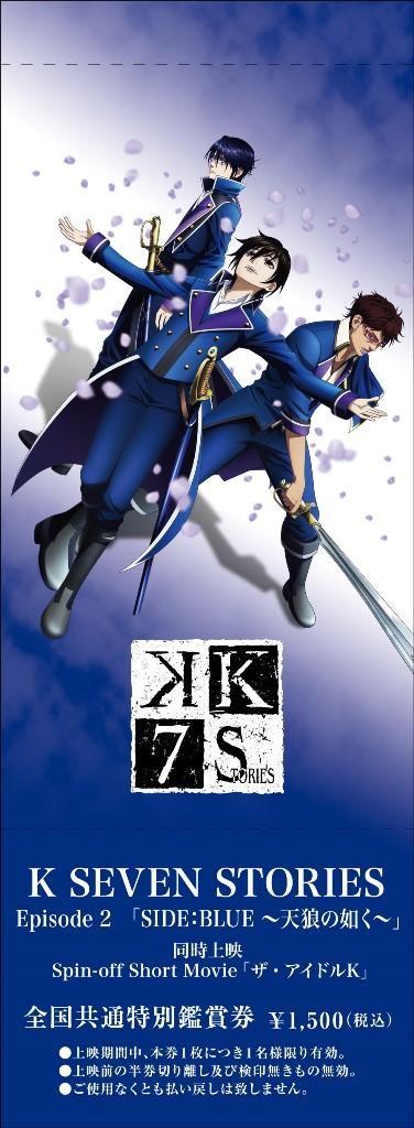 劇場アニメ『K SEVEN STORIES』ポータルサイトが、グランドオープン! 追加声優に八代拓さん決定など、新情報が続々解禁