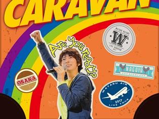 人気声優・羽多野渉さん、ライブDVD発売記念コメント公開! 3月3日よりスタートする新たなライブツアーへの意気込みも