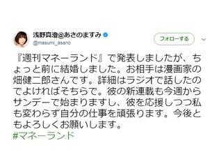 声優・浅野真澄さん、『ハヤテのごとく!』の作者・畑健二郎氏との結婚を発表! 「彼を応援しつつ私も変わらず自分の仕事を頑張ります」とコメント