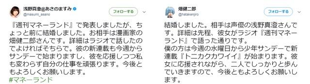 声優・浅野真澄、漫画家・畑健二郎とのコミ結婚を発表