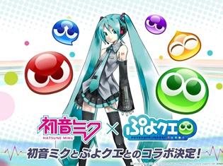 『ぷよぷよ!!クエスト』と「初音ミク」がコラボ決定! 描き下ろし「初音ミク」公開&ゲーム内アイテムが当たるTwitterキャンペーンも開催!