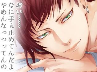 シチュエーションCD『re:Reversible vol.1~俺様カレシ・尊~』 (出演声優:土門熱)が「ポケットドラマCD」にて配信開始!